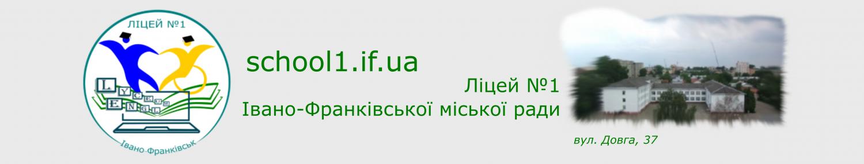 school1.if.ua